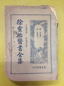 民国版【徐灵胎医书全集】(卷二)一册全
