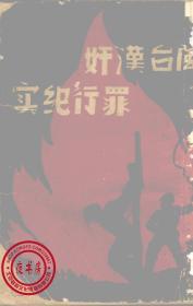 闽台汉奸罪行纪实-1947年版-(复印本)