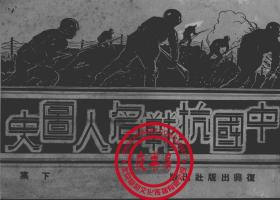 中国抗战名人图史-(复印本)