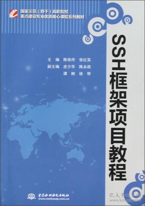 SSH框架项目教程