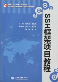 国家示范(骨干)高职院校重点建设专业优质核心课程系列教材:SSH框架项目教程