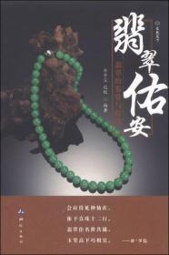 翡翠佑安:翡翠的鉴赏与收藏