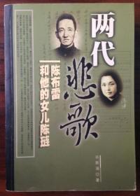 两代悲歌:陈布雷和他的女儿陈琏
