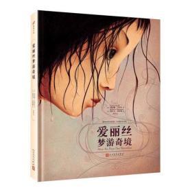 爱丽丝梦游奇境(法国绘本图天后 海贝卡•朵特梅最新杰作)