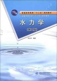 """普通高等教育""""十二五""""规划教材·全国水利行业""""十二五""""规划教材:水力学(第2版)"""