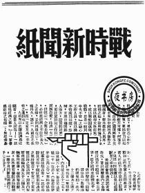 战时新闻纸-1938年版-(复印本)-抗战丛刊