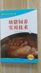 幼猪饲养实用技术  (2)