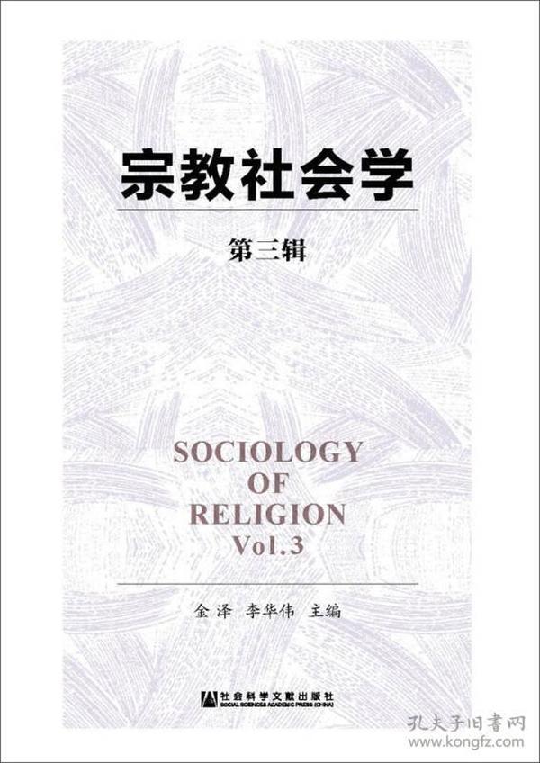 宗教社会学(第三辑)