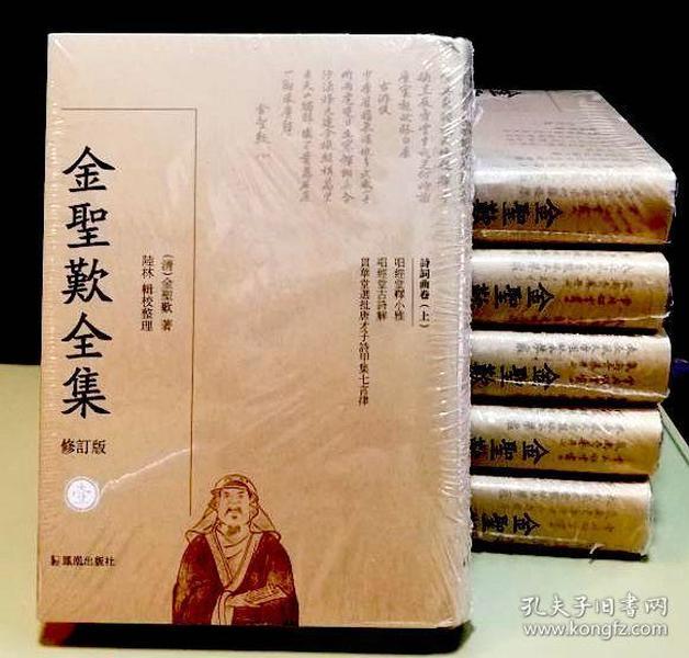 金圣叹全集(全6册)修订版