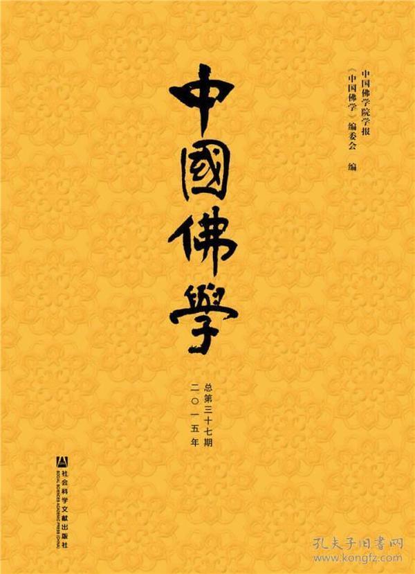中国佛学(2015年总第37期)