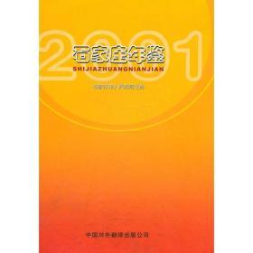 石家庄年鉴2001