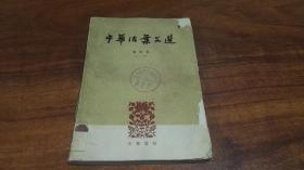 1962年再版   中华书局   《中华活页文选合订本1-20》  一册全!