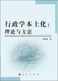 行政学本土化:理论与方法