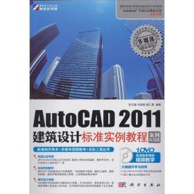 AutoCAD 2011建筑设计标准实例教程