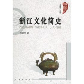 浙江文化简史