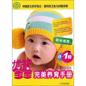 优智宝宝完美养育手册(0-1岁)
