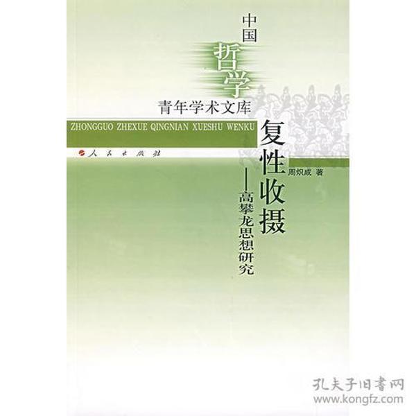 中国哲学青年学术文库:复性收摄-高攀龙思想研究