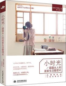 小时光:圆圆夫人的居家生活整理术