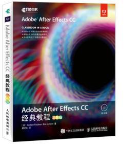 Adobe After Effects CC 经典教程 彩色版