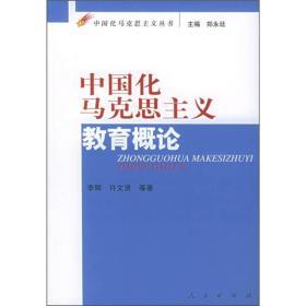 中国化马克思主义教育概论