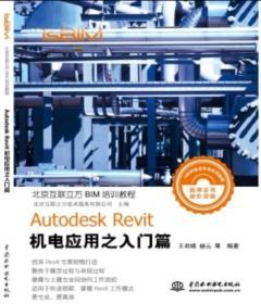 互联立方BIM应用培训系列丛书:Autodesk Revit 机电应用之入门篇