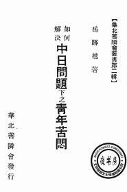 【复印件】如何解决中日问题下之青年苦闷-1939年版--华北善邻会丛书