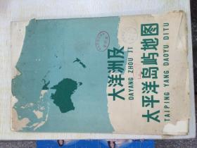 大洋洲及太平洋岛屿地图(比例尺:一千万分之一 1976年1版1印 2全张)