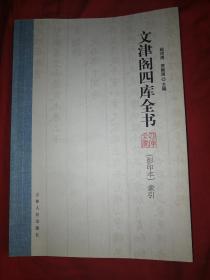 文津阁四库全书(影印本)索引