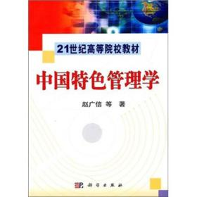 中国特色管理学