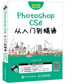 PhotoshopCS6从入门到精通全彩印刷移动学习版编者龙马高新教育人