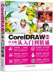 CorelDRAW X8中文版从入门到精通