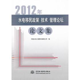 2012年 水电移民政策 技术 管理论坛论文集