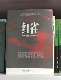 红雀(全新塑封,现货)
