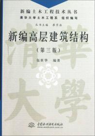 新编土木工程技术丛书:新编高层建筑结构(第3版)