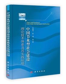 送书签lt-9787030334824-中国节水型社会建设理论技术体系及其实践应用