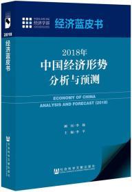 中国经济形势分析与预测:2018年:2018