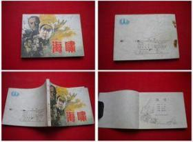 《海啸》,浙江1984.12一版一印34万册8品,6732号,连环画
