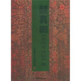 中国历代经典法帖:颜真卿《裴将军诗帖》等