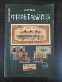 中国纸币精品图录