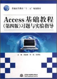 正版二手 Access基础教程 (第四版)习题与实验指导 9787517010715