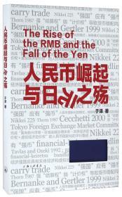 人民币崛起与日元之殇