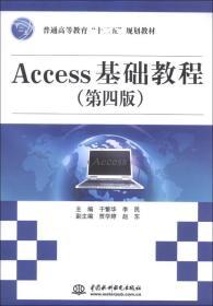 二手正版二手包邮Access基础教程(第4版)于繁9787517010722