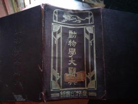 动物学大辞典1933年6月缩印本初版