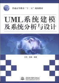 现货-UML系统建模及系统分析与设计