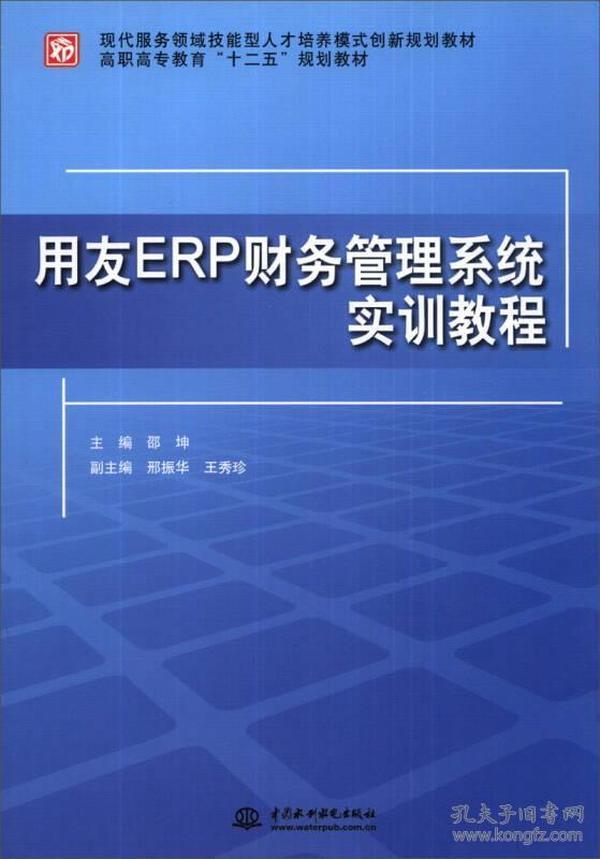 用友ERP财务管理系统实训教程/现代服务领域技能型人才培养模式创新规划教材