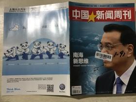 中国新闻周刊(2014年第43期,总685期)