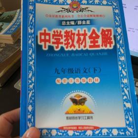金星教育系列丛书·中学教材全解:9年级语文(下)(江苏版)(2014)