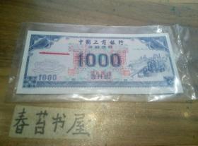 1992年中国工商银行金融债券【票样  壹仟元】