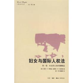 妇女与国际人权法(第一卷):妇女的人权问题概述