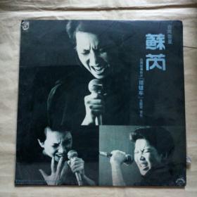 台湾歌星 苏芮 台湾故事影片 搭错车 主题歌 音乐,黑胶木唱片